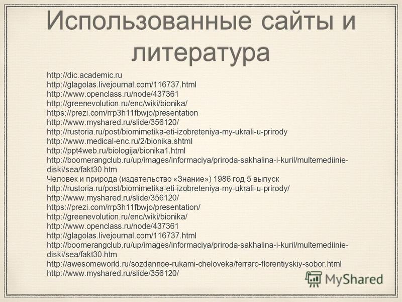 Использованные сайты и литература http://dic.academic.ru http://glagolas.livejournal.com/116737. html http://www.openclass.ru/node/437361 http://greenevolution.ru/enc/wiki/bionika/ https://prezi.com/rrp3h11fbwjo/presentation http://www.myshared.ru/sl