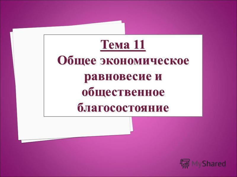 Тема 11 Общее экономическое равновесие и общественное благосостояние