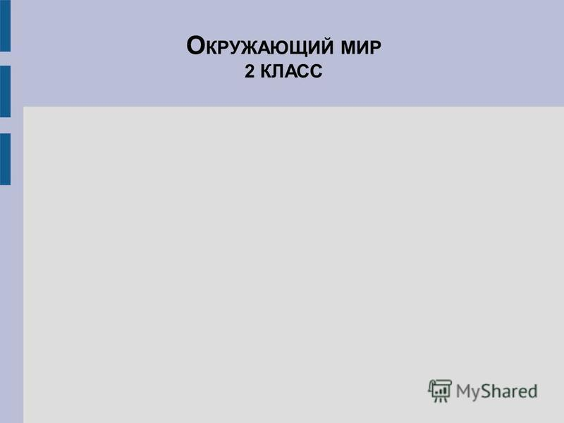 О КРУЖАЮЩИЙ МИР 2 КЛАСС