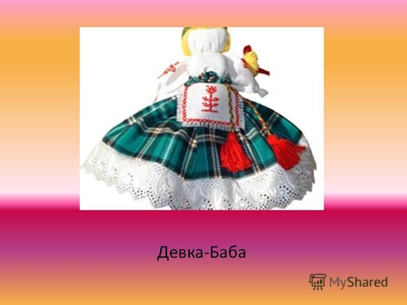 Девка-Баба