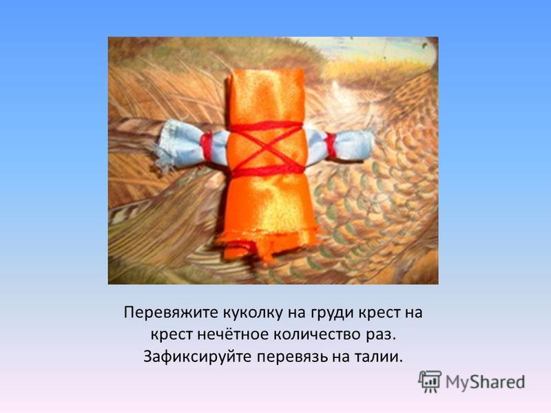 Перевяжите куколку на груди крест на крест нечётное количество раз. Зафиксируйте перевязь на талии.