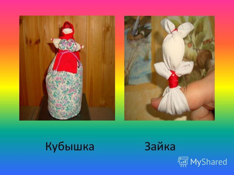 Кубышка Зайка