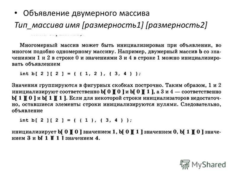 Объявление двумерного массива Тип_массива имя [размерность 1] [размерность 2]