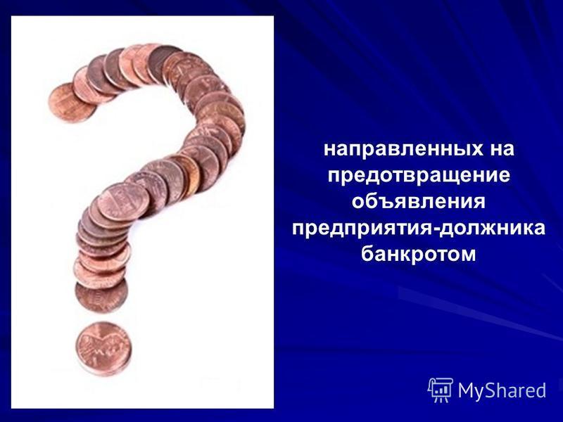 направленных на предотвращение объявления предприятия-должника банкротом