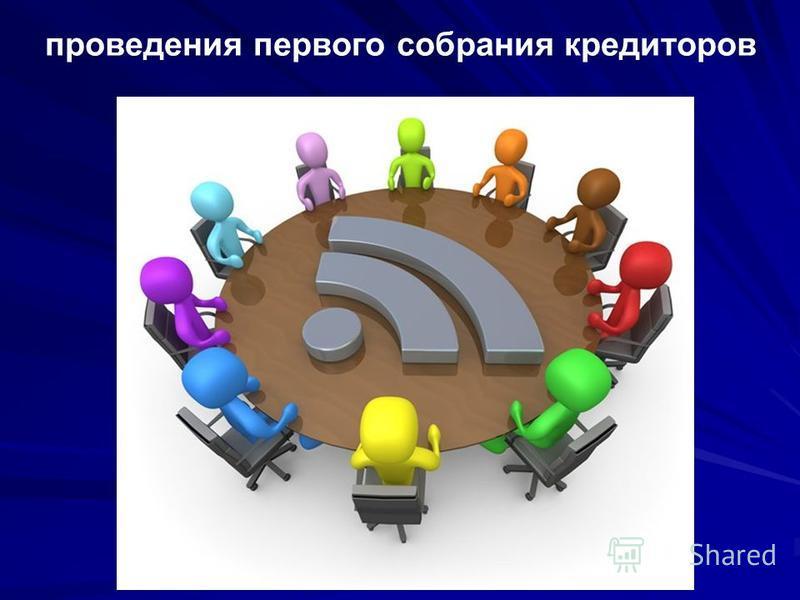 проведения первого собрания кредиторов