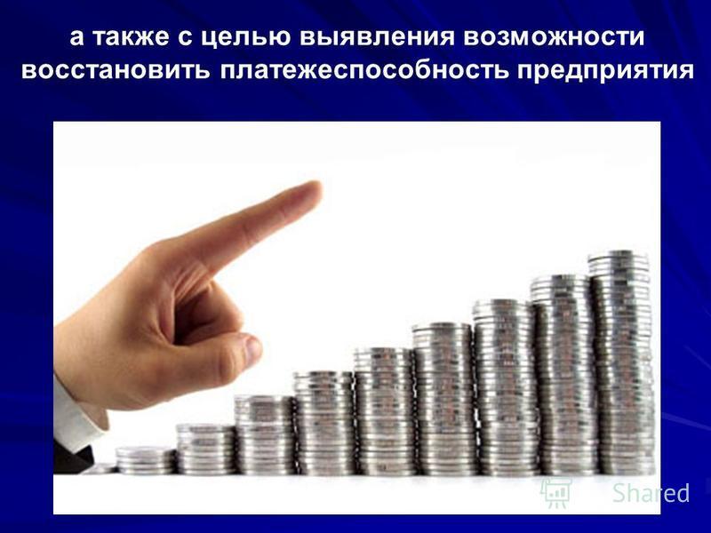 а также с целью выявления возможности восстановить платежеспособность предприятия