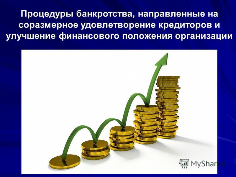 Процедуры банкротства, направленные на соразмерное удовлетворение кредиторов и улучшение финансового положения организации