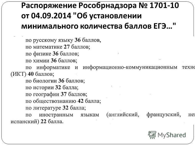 Распоряжение Рособрнадзора 1701-10 от 04.09.2014  Об установлении минимального количества баллов ЕГЭ …