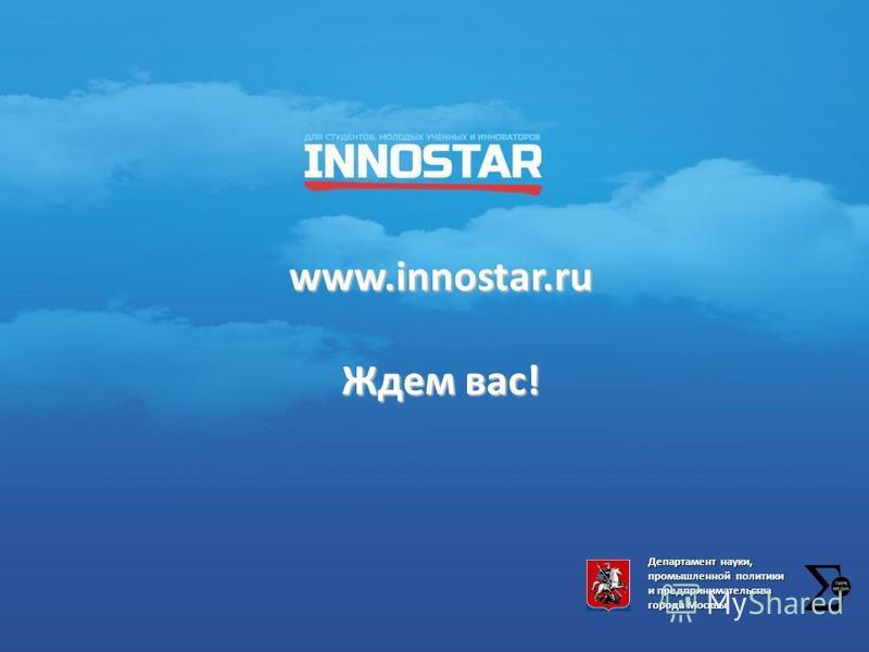 www.innostar.ru Ждем вас! Департамент науки, промышленной политики и предпринимательства города Москвы