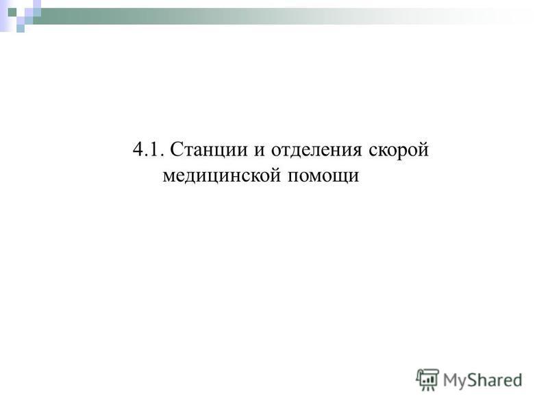4.1. Станции и отделения скорой медицинской помощи