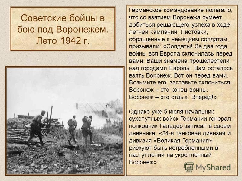 Советские бойцы в бою под Воронежем. Лето 1942 г. Германское командование полагало, что со взятием Воронежа сумеет добиться решающего успеха в ходе летней кампании. Листовки, обращенные к немецким солдатам, призывали: «Солдаты! За два года войны вся