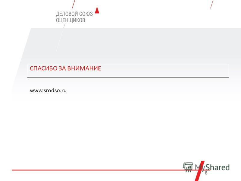 СПАСИБО ЗА ВНИМАНИЕ 8 www.srodso.ru
