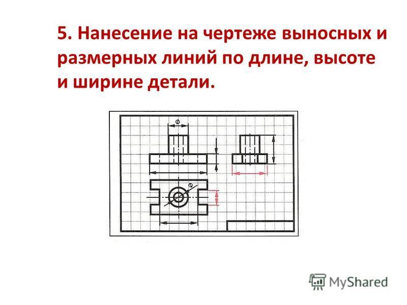 5. Нанесение на чертеже выносных и размерных линий по длине, высоте и ширине детали.