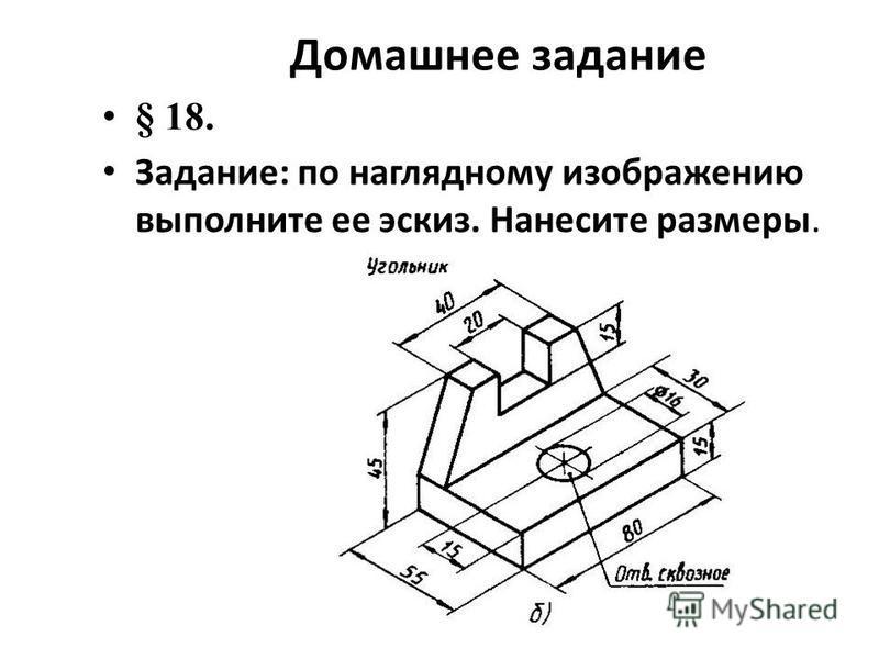 Домашнее задание § 18. Задание: по наглядному изображению выполните ее эскиз. Нанесите размеры.