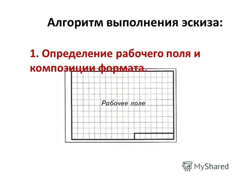 Алгоритм выполнения эскиза: 1. Определение рабочего поля и композиции формата.