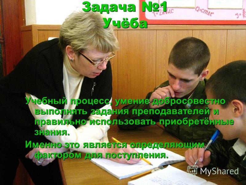 Задача 1 Учёба Учебный процесс, умение добросовестно выполнять задания преподавателей и правильно использовать приобретённые знания. Именно это является определяющим фактором для поступления.