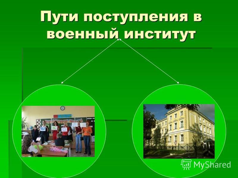 Пути поступления в военный институт