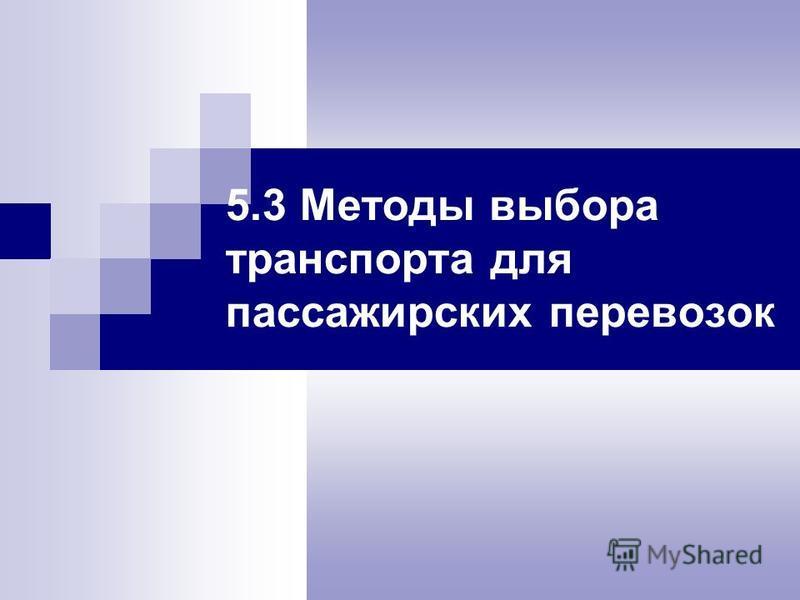 5.3 Методы выбора транспорта для пассажирских перевозок