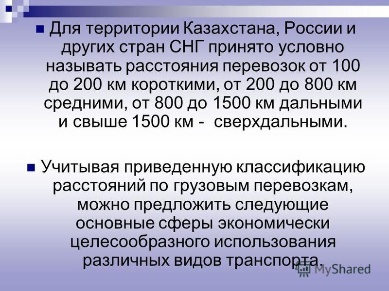 Для территории Казахстана, России и других стран СНГ принято условно называть расстояния перевозок от 100 до 200 км короткими, от 200 до 800 км средними, от 800 до 1500 км дальными и свыше 1500 км - сверхдальными. Учитывая приведенную классификацию р