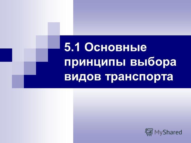 5.1 Основные принципы выбора видов транспорта