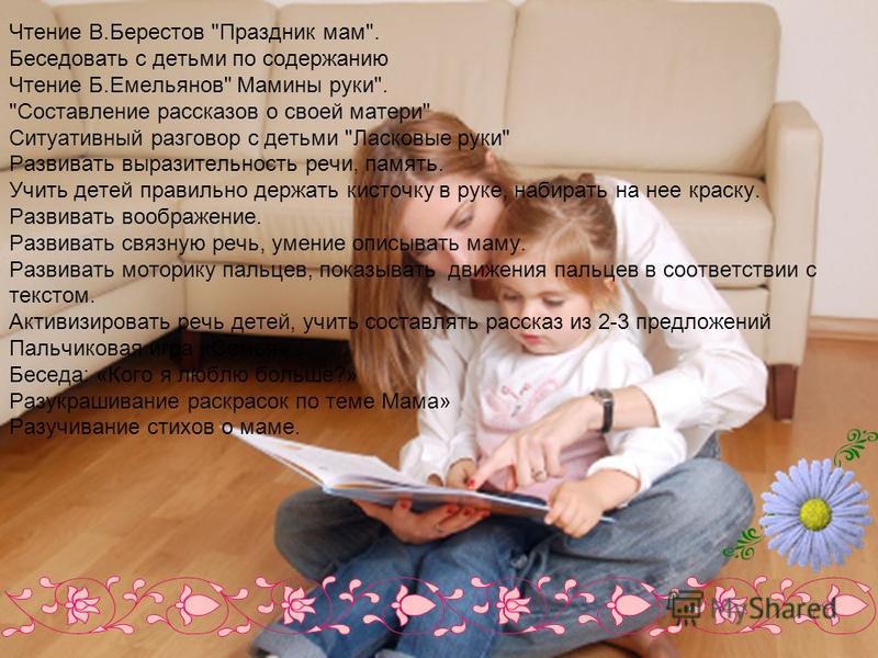 Чтение В.Берестов