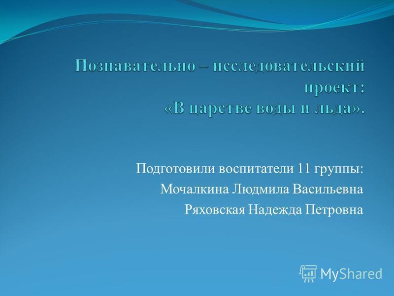 Подготовили воспитатели 11 группы: Мочалкина Людмила Васильевна Ряховская Надежда Петровна