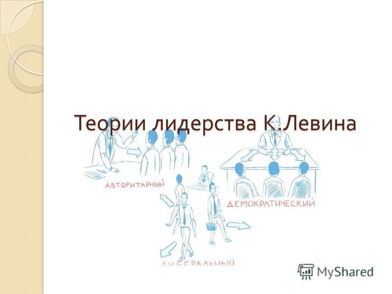 Теории лидерства К. Левина