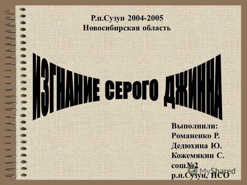 Выполнили: Романенко Р. Дедюхина Ю. Кожемякин С. сош 2 р.п.Сузун, НСО Р.п.Сузун 2004-2005 Новосибирская область