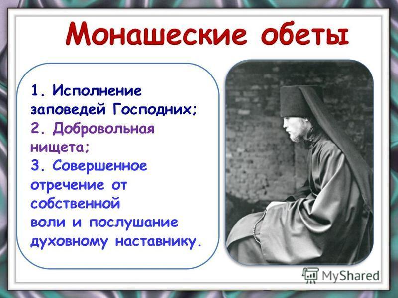 1. Исполнение заповедей Господних; 2. Добровольная нищета; 3. Совершенное отречение от собственной воли и послушание духовному наставнику.