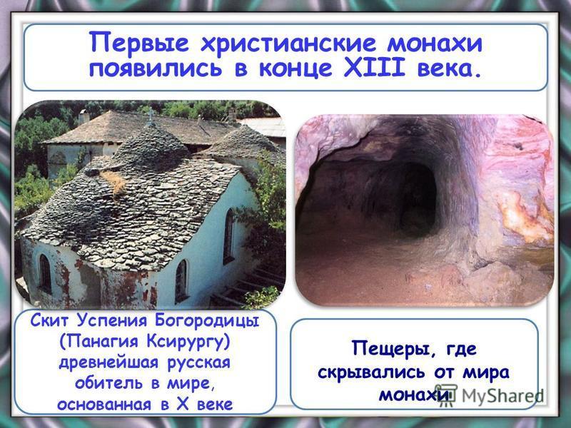Пещеры, где скрывались от мира монахи Скит Успения Богородицы (Панагия Ксирургу) древнейшая русская обитель в мире, основанная в X веке Первые христианские монахи появились в конце XIII века.