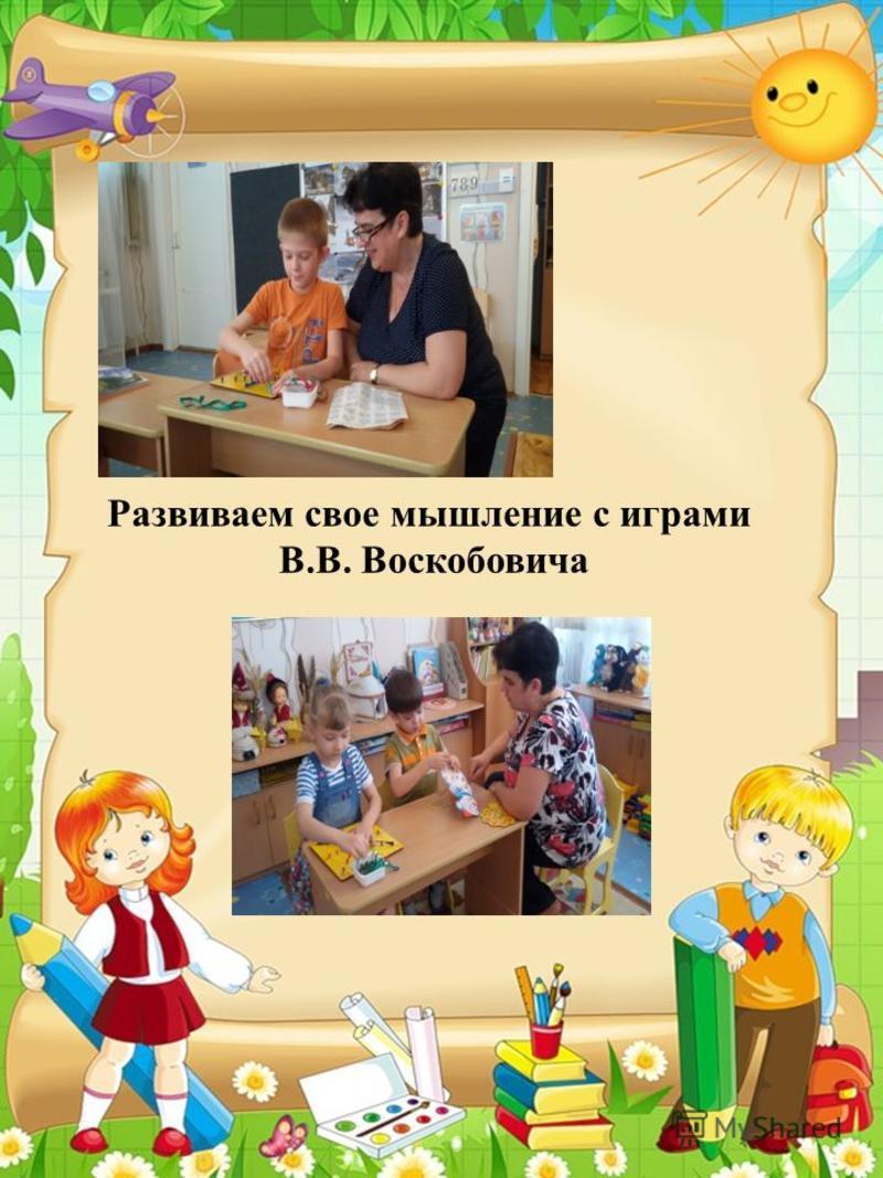 Развиваем свое мышление с играми В.В. Воскобовича