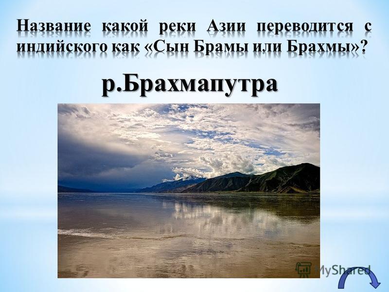 р.Брахмапутра