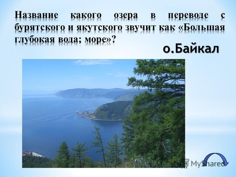 о.Байкал