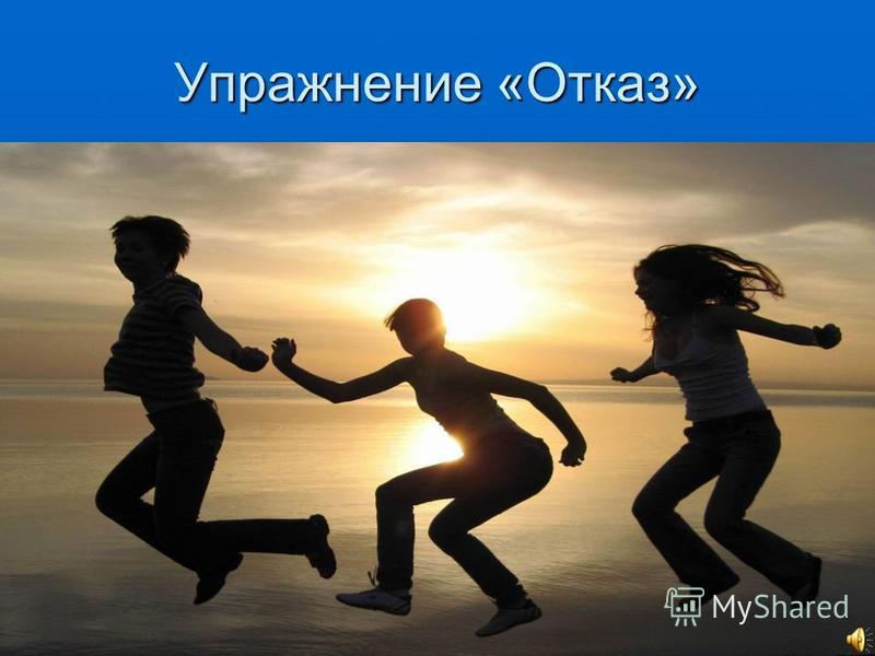 Упражнение «Отказ» Проблемные ситуации