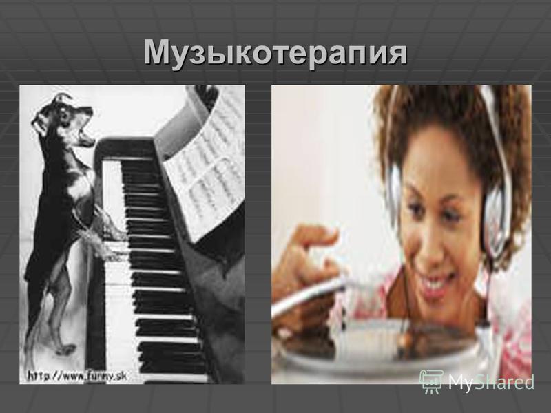 Музыкотерапия