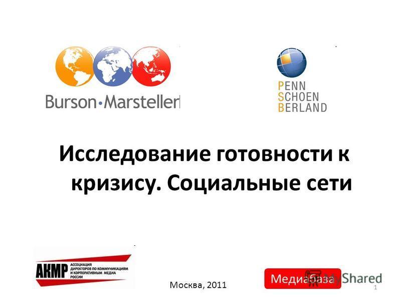 1 Исследование готовности к кризису. Социальные сети Москва, 2011 Медиабаза