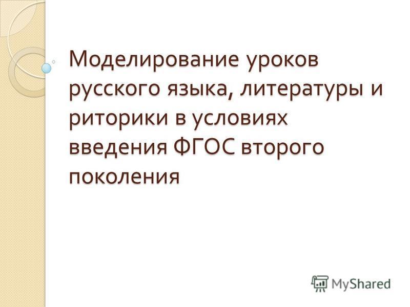 Моделирование уроков русского языка, литературы и риторики в условиях введения ФГОС второго поколения
