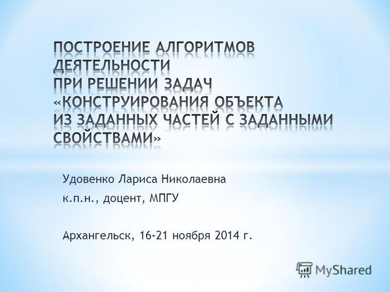 Удовенко Лариса Николаевна к.п.н., доцент, МПГУ Архангельск, 16-21 ноября 2014 г.