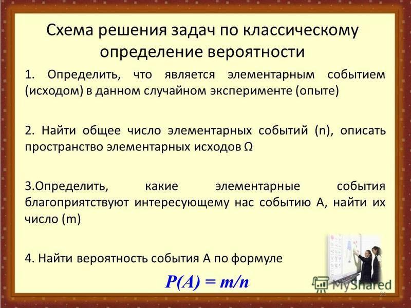 21 1. Определить, что является элементарным событием (исходом) в данном случайном эксперименте (опыте) 2. Найти общее число элементарных событий (n), описать пространство элементарных исходов 3.Определить, какие элементарные события благоприятствуют