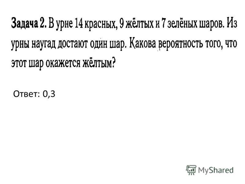 Ответ: 0,3