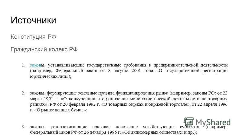 Источники Конституция РФ Гражданский кодекс РФ 1.законы, устанавливающие государственные требования к предпринимательской деятельности (например, Федеральный закон от 8 августа 2001 года «О государственной регистрации юридических лиц»);закон 2.зако
