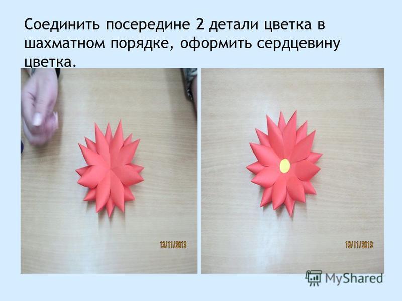 Соединить посередине 2 детали цветка в шахматном порядке, оформить сердцевину цветка.