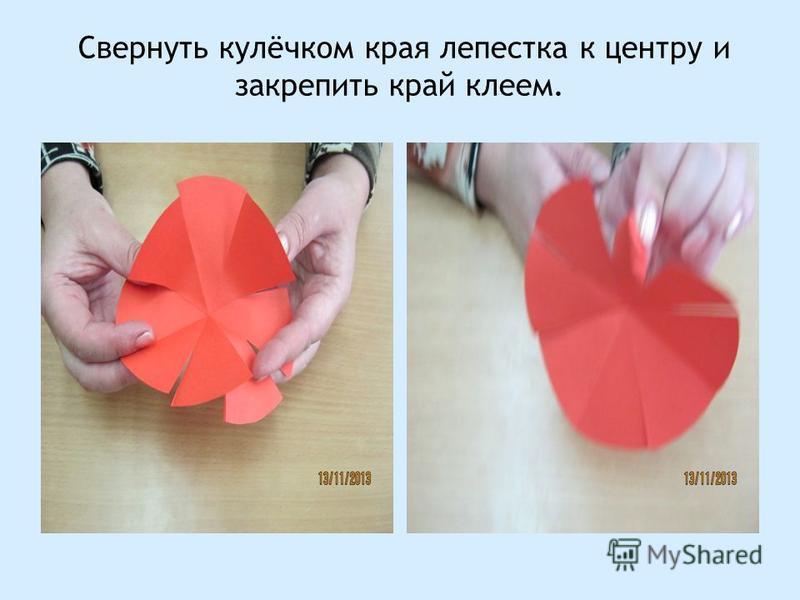 Свернуть кулёчком края лепестка к центру и закрепить край клеем.