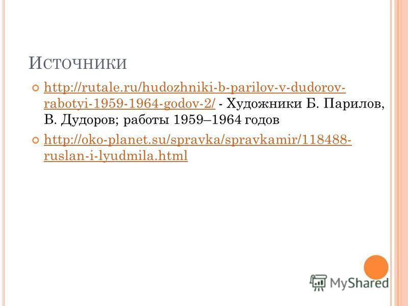И СТОЧНИКИ http://rutale.ru/hudozhniki-b-parilov-v-dudorov- rabotyi-1959-1964-godov-2/ - Художники Б. Парилов, В. Дудоров; работы 1959–1964 годов http://rutale.ru/hudozhniki-b-parilov-v-dudorov- rabotyi-1959-1964-godov-2/ http://oko-planet.su/spravka