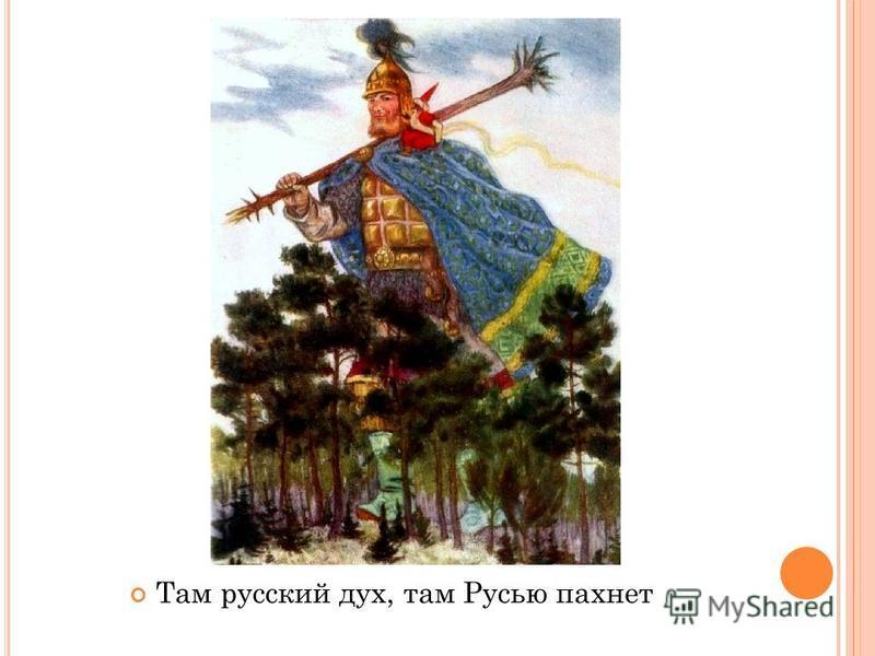 Там русский дух, там Русью пахнет