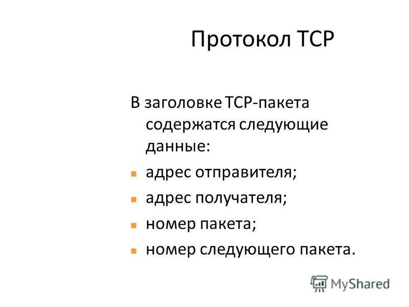 Протокол TCP В заголовке TCP-пакета содержатся следующие данные: адрес отправителя; адрес получателя; номер пакета; номер следующего пакета.