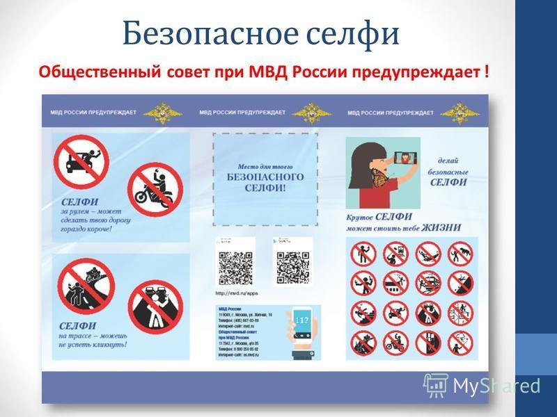 Безопасное селфи Общественный совет при МВД России предупреждает !