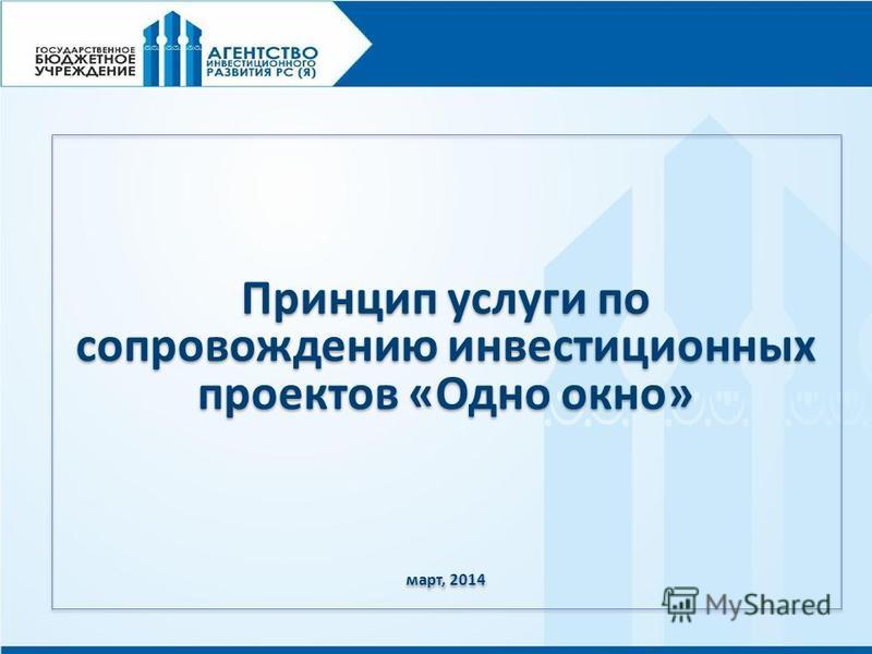 Принцип услуги по сопровождению инвестиционных проектов «Одно окно» март, 2014 Принцип услуги по сопровождению инвестиционных проектов «Одно окно» март, 2014