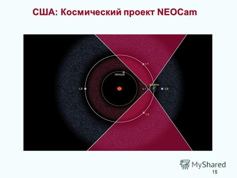 США: Космический проект NEOCam 15