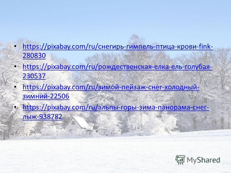 https://pixabay.com/ru/снегирь-гимпель-птица-крови-fink- 280830 https://pixabay.com/ru/снегирь-гимпель-птица-крови-fink- 280830 https://pixabay.com/ru/рождественская-елка-ель-голубая- 230537 https://pixabay.com/ru/рождественская-елка-ель-голубая- 230
